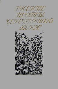 Русские поэты серебряного века. Сборник стихотворений в двух томах. Том 2 рогожкина л г рогожкин а г рогожкин д а домашние животные малая энциклопедия в двух томах том 2