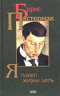 Борис Пастернак Я понял жизни цель борис пастернак я понял жизни цель сборник
