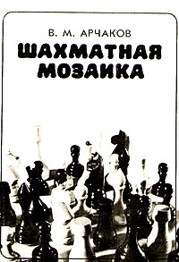 В. М. Арчаков Шахматная мозаика