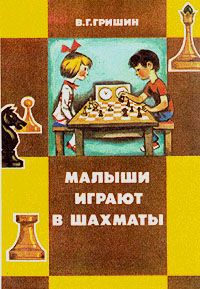 В. Г. Гришин Малыши играют в шахматы форма для кекса phoenix d26 dosh i home форма для кекса phoenix d26 page 6 page 10 page 9 page 4 page 4 page 8 page 8 page 3 page 7 page 6 page 3