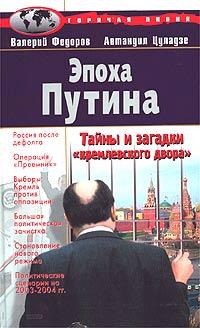 Валерий Федоров, Автандил Цуладзе Эпоха Путина
