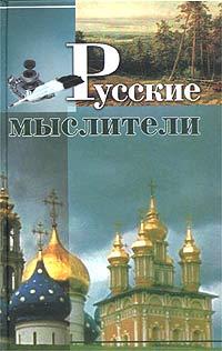 Авторский Коллектив Русские мыслители и а мусский 100 великих мыслителей