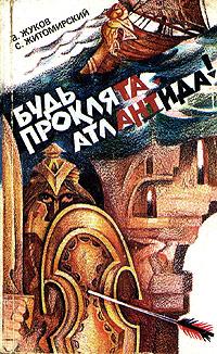 В. Жуков, С. Житомирский Будь проклята, Атлантида!