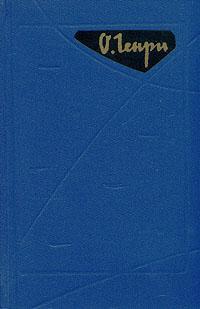 О. Генри О. Генри. Избранные произведения в двух томах. Том 1 о генри о генри сочинения в трех томах том 2
