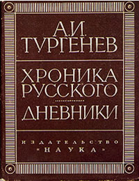 А. И. Тургенев А. И. Тургенев. Хроника русского. Дневники (1825 - 1826 гг.)