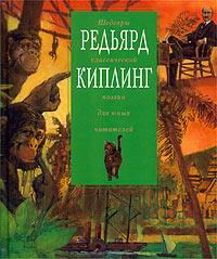 Редьярд Киплинг Редьярд Киплинг. Шедевры классической поэзии для юных читателей редьярд киплинг barrack room ballads