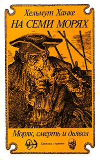 Хельмут Ханке На семи морях. Моряк, смерть и дьявол