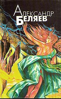 Александр Беляев Александр Беляев. Избранные произведения в четырех томах. Том 2