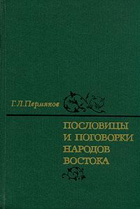 Г. Л. Пермяков Пословицы и поговорки народов Востока