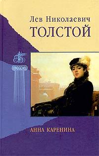 цена на Лев Николаевич Толстой Анна Каренина