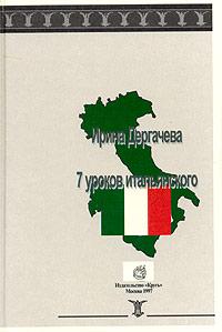 Ирина Дергачева 7 уроков итальянского (+ CD-ROM)