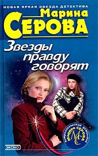 Марина Серова Звезды правду говорят