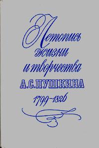 Летопись жизни и творчества А. С. Пушкина 1799-1826 а с мельников друзья вам сердце оставляю хроника жизни и творчества а с пушкина