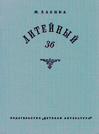 М. Басина Литейный, 36