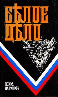 Антон Деникин,В. Агапеев Белое дело. Поход на Москву цена в Москве и Питере