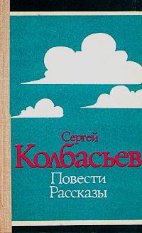Сергей Колбасьев Сергей Колбасьев. Повести, рассказы цены онлайн