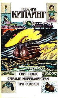 Редьярд Киплинг Свет погас. Смелые мореплаватели. Три солдата