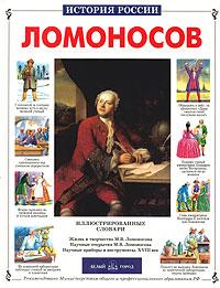 Сергей Перевезенцев Михайло Ломоносов