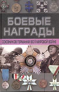 Боевые награды союзников Германии во II мировой войне