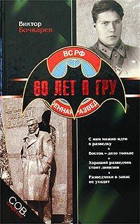 Виктор Бочкарев 60 лет в ГРУ