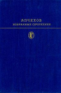 купить А. П. Чехов А. П. Чехов. Избранные сочинения. В двух томах. Том 2 по цене 252 рублей