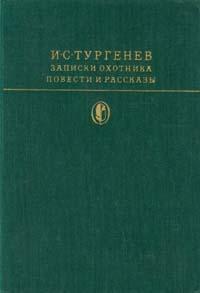 И. С. Тургенев И. С. Тургенев. Записки охотника. Повести и рассказы цена