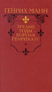 Зрелые годы короля Генриха IV Издание 1989 года. Сохранность хорошая...