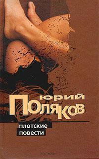 Юрий Поляков Плотские повести
