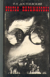 Ф. Достоевский Братья Карамазовы ф м достоевский братья карамазовы в двух томах том 1
