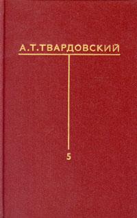 А. Т. Твардовский А. Т. Твардовский. Собрание сочинений в шести томах. Том 5 цена