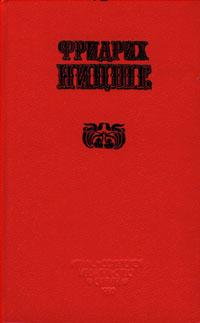 Фридрих Ницше Фридрих Ницше. Избранные произведения в двух книгах. Книга 2. По ту сторону добра и зла
