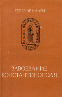 купить Робер де Клари Завоевание Константинополя по цене 460 рублей