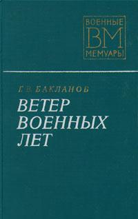 Г. В. Бакланов Ветер военных лет