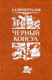 А. К. Виноградов Черный консул
