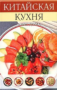 С. Устеменова Китайская кухня у вас дома