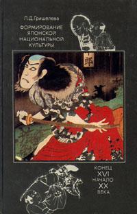 Л. Д. Гришелева Формирование японской национальной культуры конец XVI начало XX века