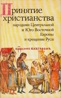 Принятие христианства народами Центральной и Юго-Восточной Европы и крещение Руси
