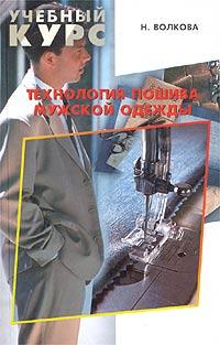 c618911d642c Технология пошива мужской одежды — купить в интернет-магазине OZON с  быстрой доставкой