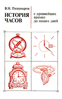 В. Н. Пипуныров История часов с древнейших времен до наших дней
