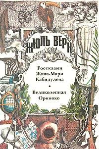 Жюль Верн Россказни Жана-Мари Кабидулена. Великолепная Ориноко