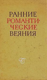 Ранние романтические веяния Издание 1972 года. Сохранность хорошая...