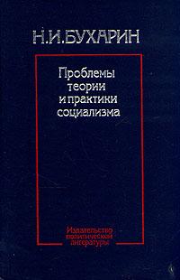 Н. И. Бухарин Проблемы теории и практики социализма