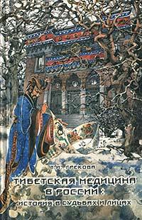 Т. И. Грекова Тибетская медицина в России: история в судьбах и лицах чжома дунчжи искусство долголетия по тибетской медицине книга 1