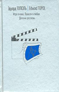 Эдуард Тополь Игра в кино. Повести о любви. Детские рассказы стоимость