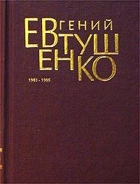 Евгений Евтушенко Евгений Евтушенко. Первое собрание сочинений в 8 томах. Том 6. 1983-1995 стоимость
