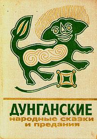 Дунганские народные сказки и предания (8338)