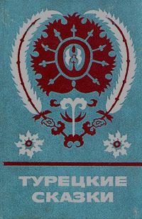 купить Турецкие сказки по цене 533 рублей
