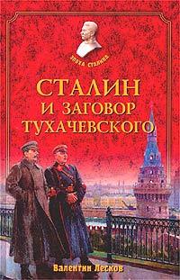 Валентин Лесков Сталин и заговор Тухачевского
