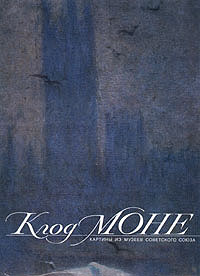 Клод Моне. Картины из музеев Советского Союза