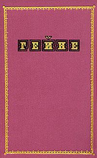 Генрих Гейне Гейне. Избранные произведения в двух томах. Том 1 с г шаумян с г шаумян избранные произведения в двух томах том 2